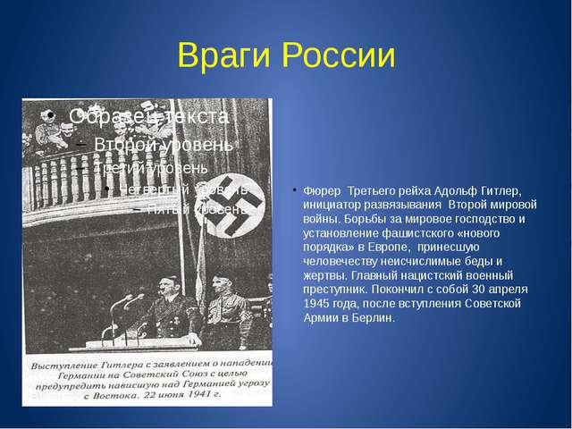 Враги России Фюрер Третьего рейха Адольф Гитлер, инициатор развязывания Второ...