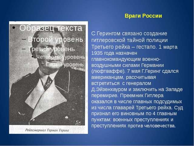 Враги России С Герингом связано создание гитлеровской тайной полиции Третьег...