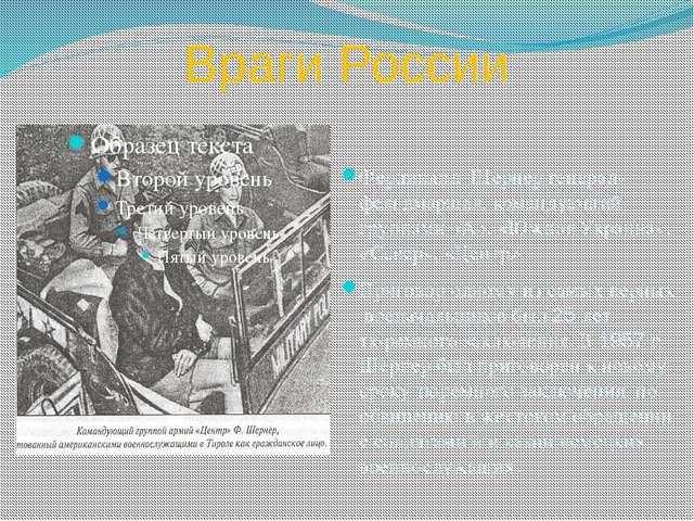 Враги России Фердинанд Шернер генерал-фельдмаршал, командующий группами «А»,...