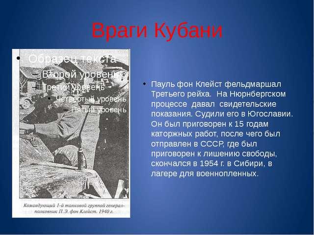 Враги Кубани Пауль фон Клейст фельдмаршал Третьего рейха. На Нюрнбергском про...