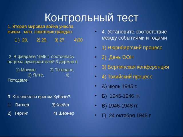 Контрольный тест 1. Вторая мировая война унесла жизни…млн. советских граждан:...