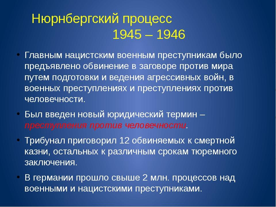 Нюрнбергский процесс 1945 – 1946 Главным нацистским военным преступникам был...