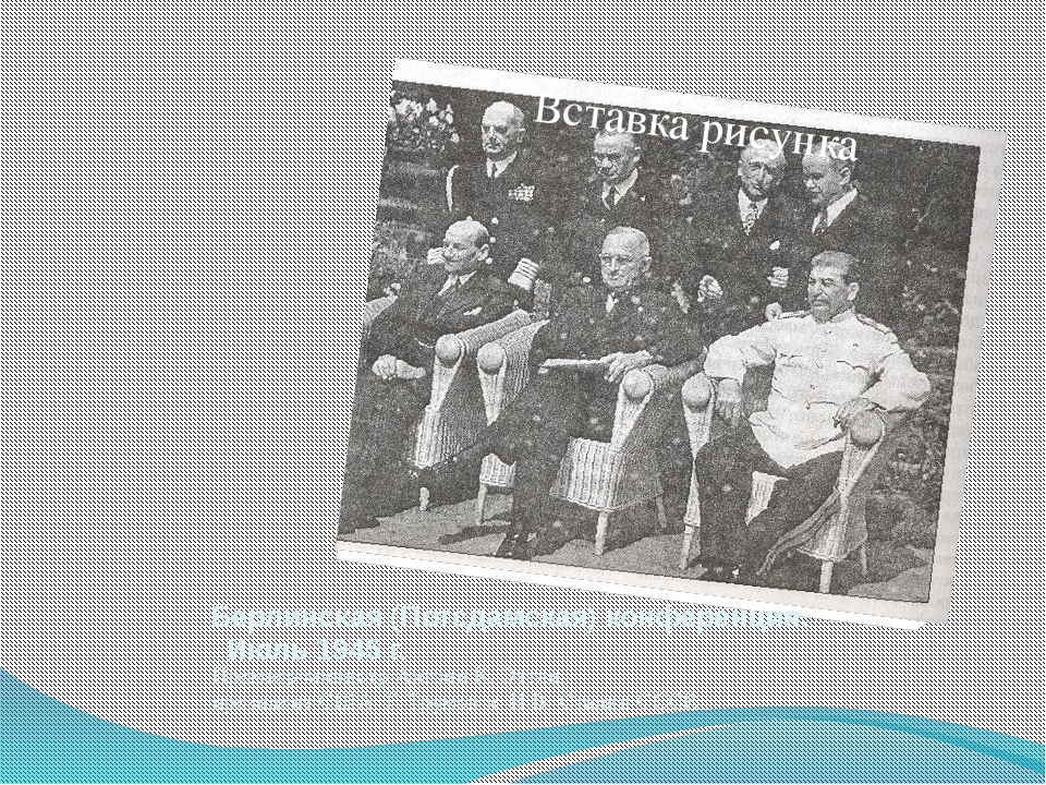 Берлинская (Потсдамская) конференция. Июль 1945 г. Премьер-министр Англии К....