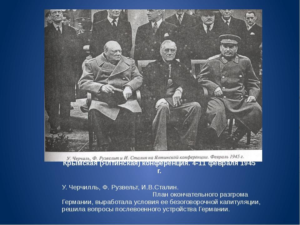 Крымская (Ялтинская) конференция. 4-11 февраля 1945 г. У. Черчилль, Ф. Рузвел...