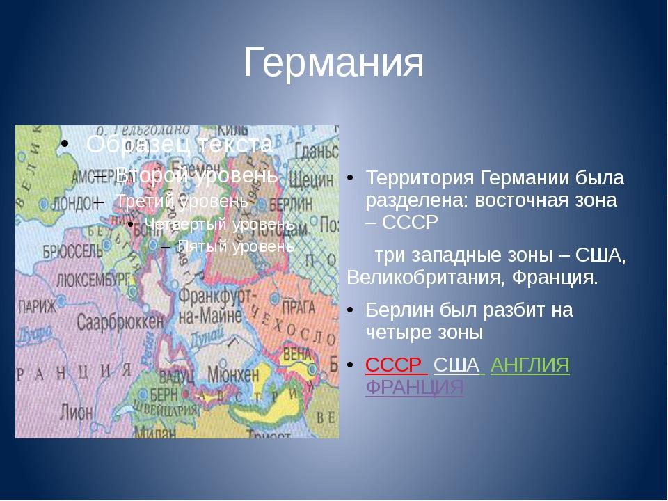 Германия Территория Германии была разделена: восточная зона – СССР три западн...