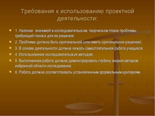 Требования к использованию проектной деятельности: 1. Наличие значимой в иссл