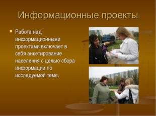 Информационные проекты Работа над информационными проектами включает в себя а