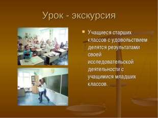 Урок - экскурсия Учащиеся старших классов с удовольствием делятся результатам
