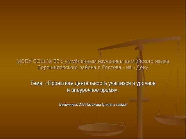 МОБУ СОШ № 65 с углубленным изучением английского языка Ворошиловского района...