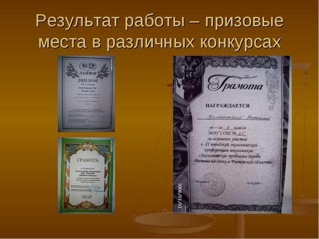 Результат работы – призовые места в различных конкурсах