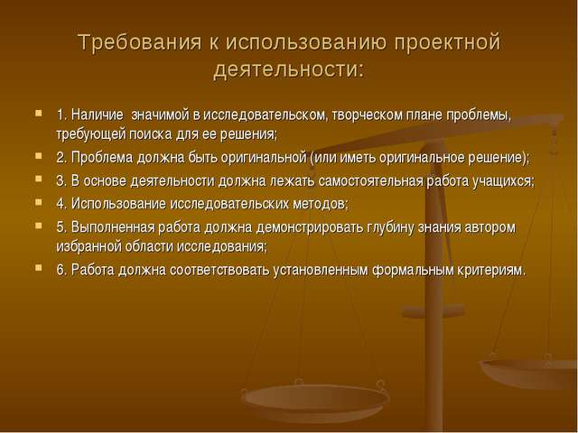 Требования к использованию проектной деятельности: 1. Наличие значимой в иссл...