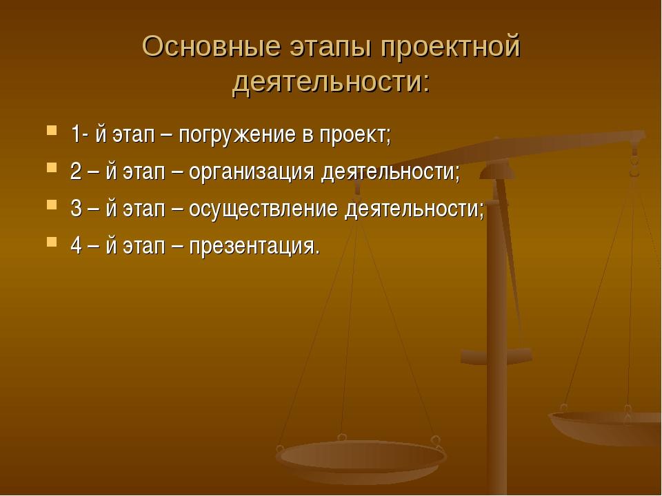 Основные этапы проектной деятельности: 1- й этап – погружение в проект; 2 – й...