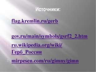 Источники: flag.kremlin.ru/gerb gov.ru/main/symbols/gsrf2_2.htm ru.wikipedia.