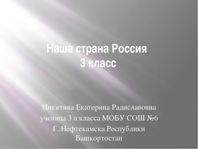 Наша страна Россия 3 класс Никитина Екатерина Радиславовна ученица 3 а класса...