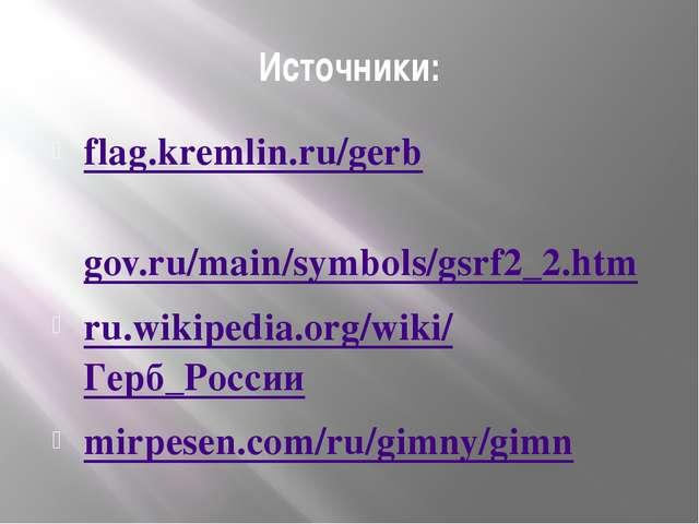Источники: flag.kremlin.ru/gerb gov.ru/main/symbols/gsrf2_2.htm ru.wikipedia....