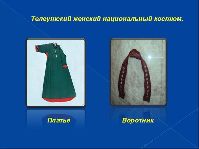 Телеутский женский национальный костюм. Платье Воротник