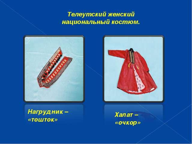 Халат – «очкор» Нагрудник – «тошток» Телеутский женский национальный костюм.