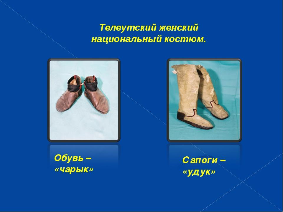 Сапоги – «удук» Обувь – «чарык» Телеутский женский национальный костюм.