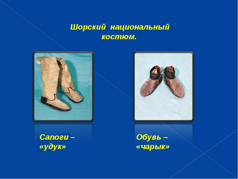 Шорский национальный костюм. Сапоги – «удук» Обувь – «чарык»