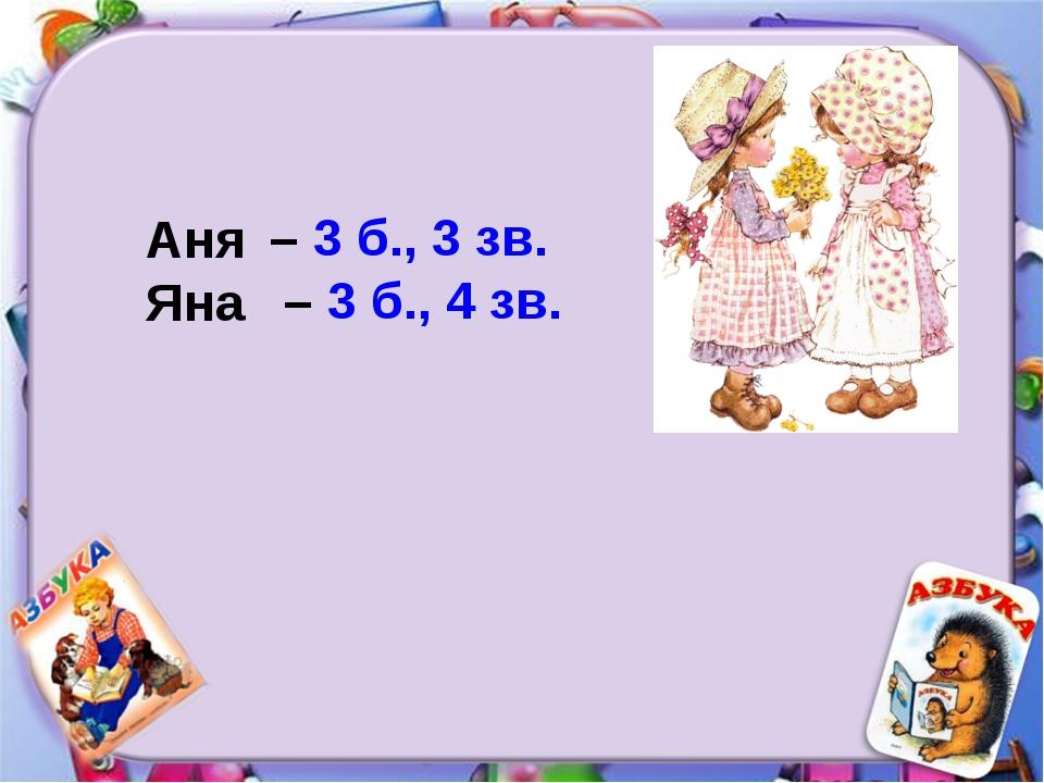 – 3 б., 3 зв. – 3 б., 4 зв. Аня Яна