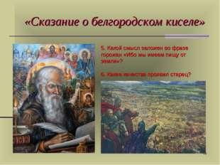 * «Сказание о белгородском киселе» 5. Какой смысл заложен во фразе горожан «И