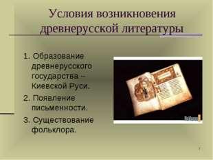 Условия возникновения древнерусской литературы 1. Образование древнерусского