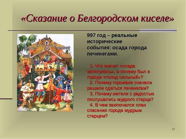 * «Сказание о Белгородском киселе» 997 год – реальные исторические события: о...
