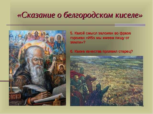 * «Сказание о белгородском киселе» 5. Какой смысл заложен во фразе горожан «И...