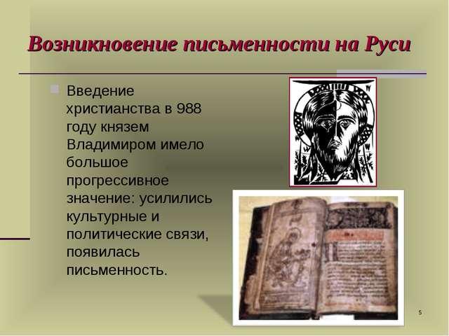 * Возникновение письменности на Руси Введение христианства в 988 году князем...