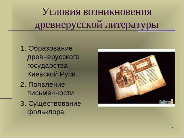 Условия возникновения древнерусской литературы 1. Образование древнерусского...
