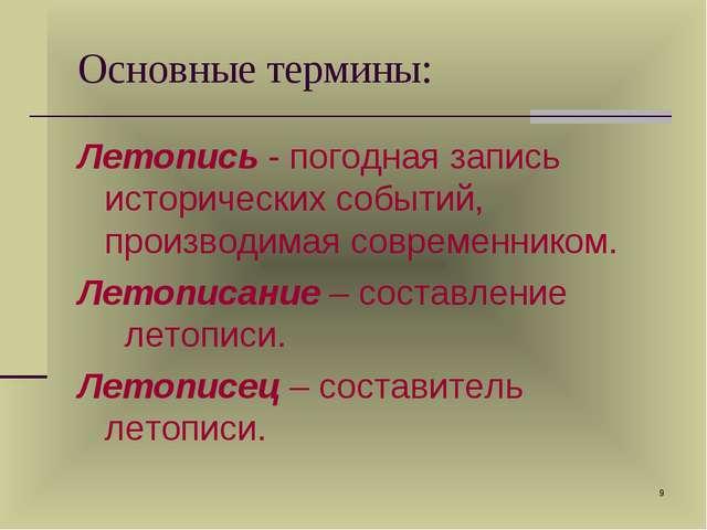 * Основные термины: Летопись - погодная запись исторических событий, производ...
