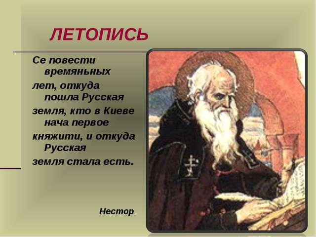 * Се повести времяньных лет, откуда пошла Русская земля, кто в Киеве нача пер...