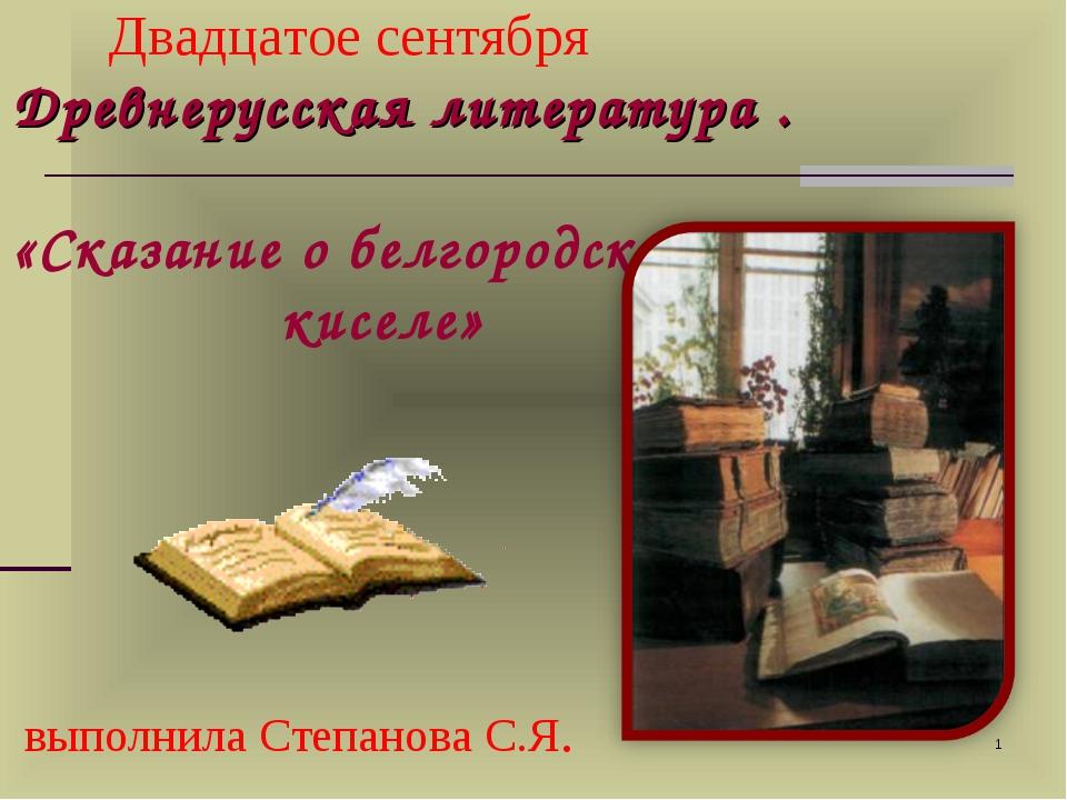 * Двадцатое сентября Древнерусская литература . «Сказание о белгородском кисе...