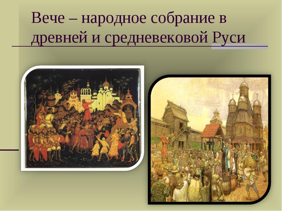 Вече – народное собрание в древней и средневековой Руси *