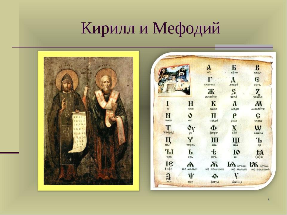 Кирилл и Мефодий *