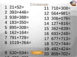 Сложение 1 21+52= 2 393+446= 3 938+388= 4 183+350= 5 895+308= 6 162+164= 7 79