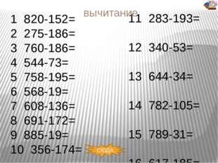 Вычисления СЮДА 14+45= 22*20= 816+355-195= 816-148= 440:22= 271+546-135= 386