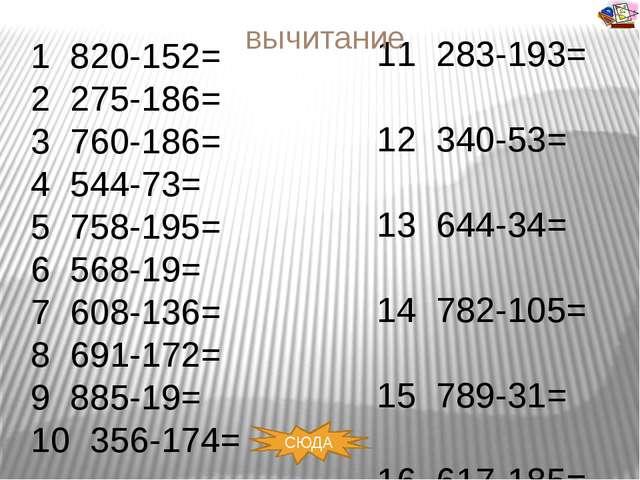 Вычисления СЮДА 14+45= 22*20= 816+355-195= 816-148= 440:22= 271+546-135= 386...