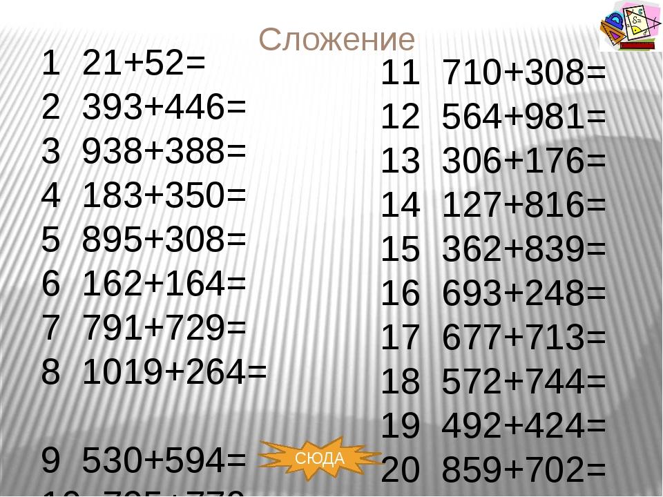 Сложение 1 21+52= 2 393+446= 3 938+388= 4 183+350= 5 895+308= 6 162+164= 7 79...
