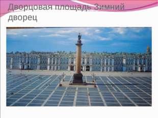 Дворцовая площадь Зимний дворец