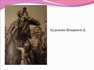 Художник Шмаринов Д.