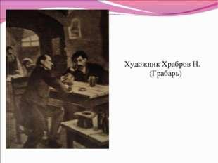 Художник Храбров Н. (Грабарь)