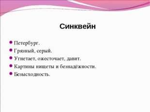 Синквейн Петербург. Грязный, серый. Угнетает, ожесточает, давит. Картины нище