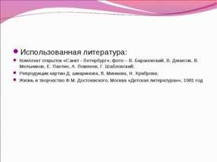 Использованная литература: Комплект открыток «Санкт - Петербург»; фото – В. Б