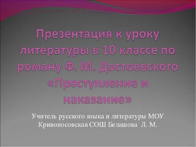 Учитель русского языка и литературы МОУ Кривоносовская СОШ Белашова Л. М.