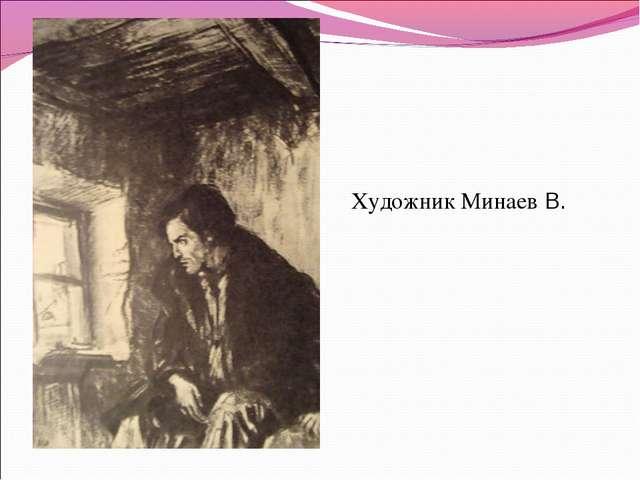 Художник Минаев В.
