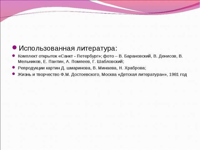 Использованная литература: Комплект открыток «Санкт - Петербург»; фото – В. Б...