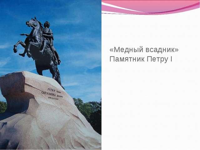 «Медный всадник» Памятник Петру I