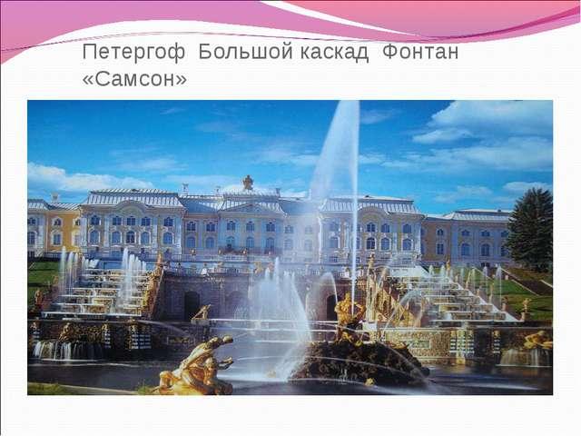 Петергоф Большой каскад Фонтан «Самсон»