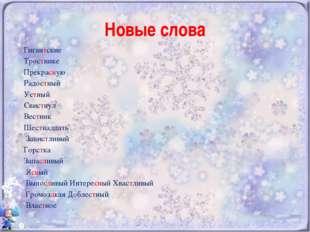 Новые слова Гигантские Тростнике Прекрасную Радостный Устный Свистнул Вестник